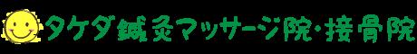 タケダ鍼灸マッサージ院・接骨院